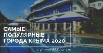 Популярные курорты Крыма 2020